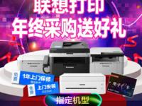 整月福利不断  联想打印机送出年终采购好礼