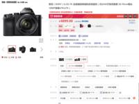 双12抄底价 京东索尼A7套机特价6899元