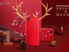 鹿晗周冬雨领衔 vivo X20推出星耀红圣诞版