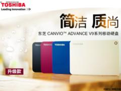 东芝新CANVIO ADVANCE系列移动硬盘正式上市