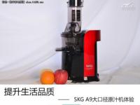 提升生活品质 SKG A9大口径原汁机体验