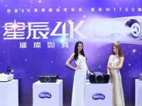 刘茂瑞:明基轻4K家用投影将加速全民4K普及