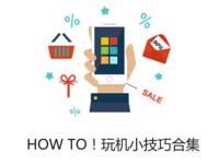How to!手机实用小技巧合集,教你玩转手机