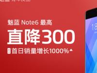 魅蓝Note6销量翻10倍 离不开这些得力助手