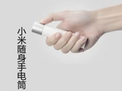 米家跨界新品! 100秒看懂小米手电筒新玩法