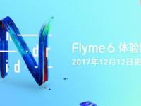 Flyme beta发布 开启多款机型的内测招募