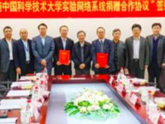 新华三与中科大达成战略合作推未来网络建设