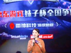 深耕电竞领域 专访京东游戏妹子杯高层领导