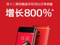 双12魅蓝手机销量增长8倍 Note6功不可没
