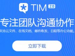 TIM2.1.0测试版发布:新增文件拖拽功能