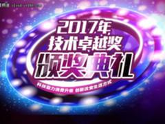 2017年度IT168技术卓越奖名单:云计算篇