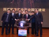 启明星辰CEO参加中国网络安全产业高峰论坛