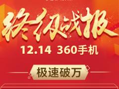 360手机京东超级品牌日战报:四项销量冠军