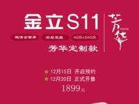 为电影《芳华》站台 金立推出S11芳华定制款