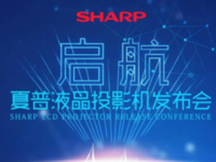 启航 2017,夏普液晶投影机发布会情报前瞻