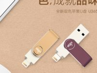 爱国者苹果U盘成功摘下2017中国设计红星奖