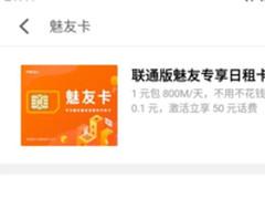魅族联合联通发布魅友卡 每日3元不限量