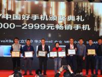 中国好手机颁奖典礼落幕 金立手机获三大奖