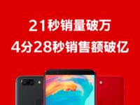 四周年庆火爆开售 一加5T京东21秒销量破万