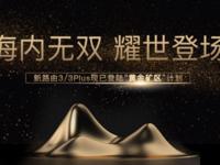 新路由3官方微店再度开售 最迟1月15日上线