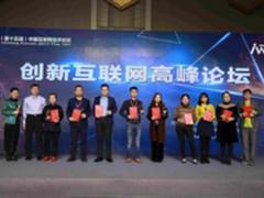 海尔智能互联平台荣获多项产品及品牌大奖