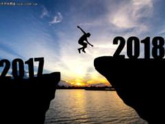 Web Dev领域:2017精彩事件和 2018预测