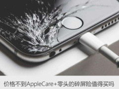 价格不到AppleCare+零头的碎屏险值得买吗