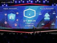 阿里云发布ET金融大脑 提高信用卡准确率5倍