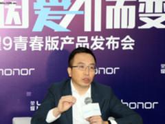 荣耀赵明:未来三年内荣耀将成为全球前五