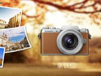 自拍用微单相机 松下GF8京东特价2199元