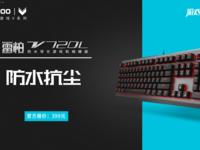 抗尘 雷柏V720L防水背光游戏机械键盘上市