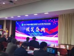 锐角云获2017年度中国区块链行业优秀项目奖