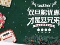 """""""双旦""""促销 Brother标签机献上爱的祝福"""