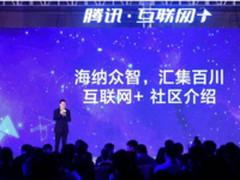 赋能社区新业态 腾讯发布智慧社区开放平台