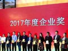 海尔智能互联平台获ICT企业家大会多项大奖