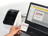 Brother QL-800系列高端标签机重磅出击