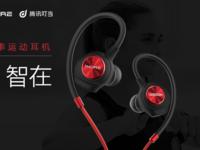 iBfree 2智能运动耳机:科技让运动更健康