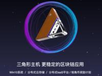 区块链明星产品 三角形主机对比玩客云