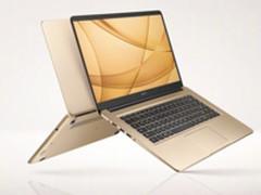 华为MateBook D新款发布:CPU显卡大升级