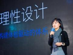 腾讯CDC陈妍:以科学的设计体系提升用户体验