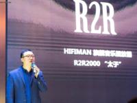 HIFIMAN发布R2R2000播放器 售价15800起