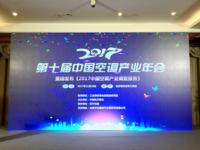 2017中国空调产业年会:健康成用户最大诉求
