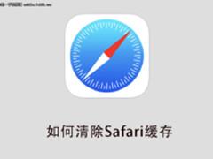 浏览网页变卡 清除Safari浏览器缓存试试