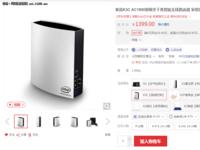 智慧家庭路由器 斐讯K3C京东促销1399元
