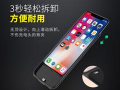 iphoneX必备神器 太空步背夹苹果皮新品上市