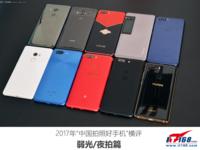 2017年《中国拍照好手机横评》:弱光夜拍篇