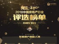 相约2018 搜狐焦点新视角盛典评选进行时
