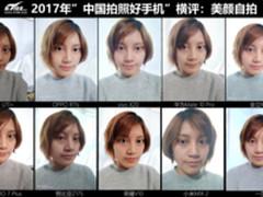 2017年《中国拍照好手机横评》:美颜自拍篇