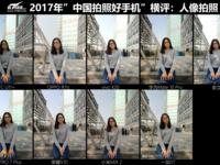 2017年《中国拍照好手机横评》:人像模式篇