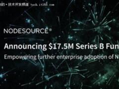 1750万美元,NodeSource公司宣布获B轮融资